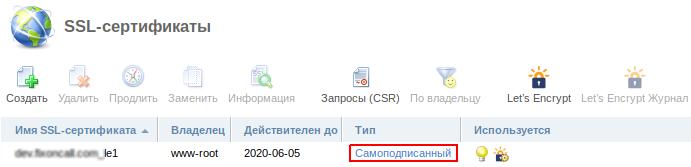 Бесплатный ssl сертификат для сайта Let's Encrypt