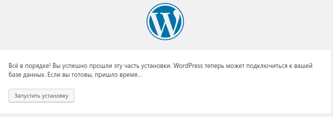 установить WordPress на хостинг