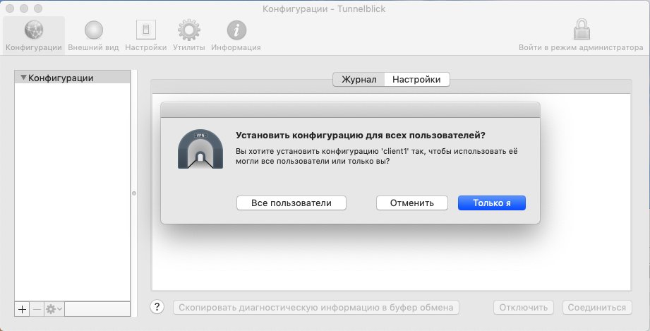 Настройка OpenVPN клиента на MacOS