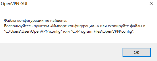 Настройка openvpn клиента на windows