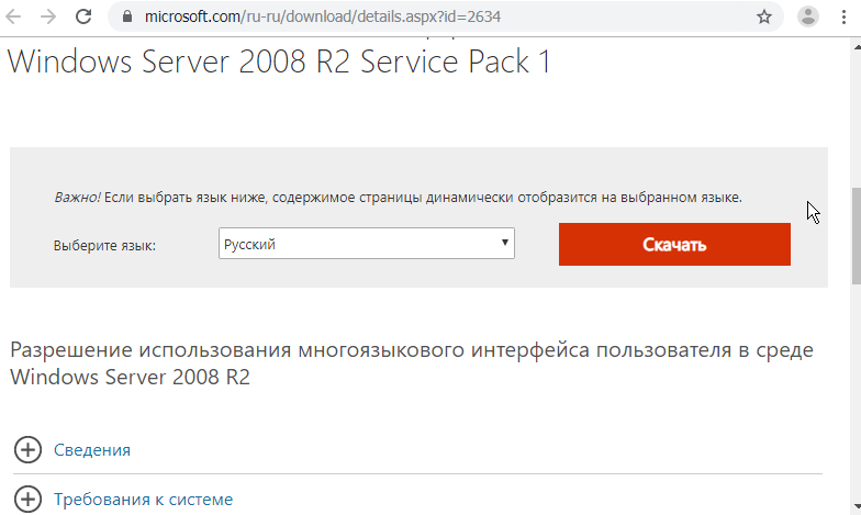 Руссификация Windows Server 2008
