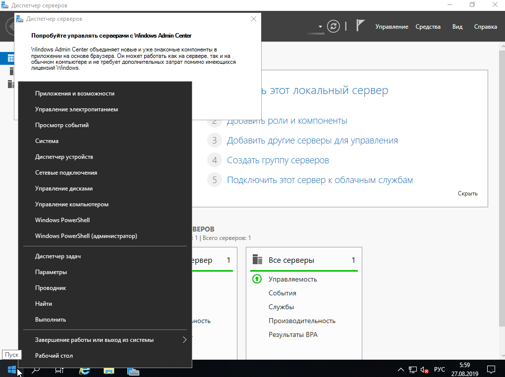 Русификация Windows Server 2019